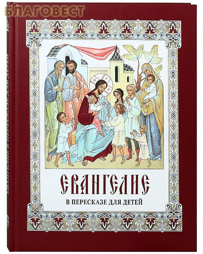 Евангелие в пересказе для детей
