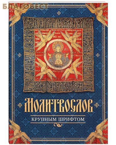 Молитвослов крупным шрифтом. Русский шрифт ( Сибирская Благозвонница -  )