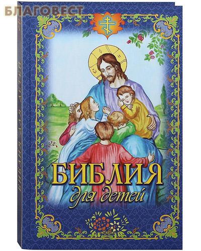 Библия для детей. Протоиерей Владимир Чугунов ( Родное пепелище -  )