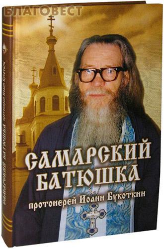 Самарский батюшка протоиерей Иоанн Букоткин. Составитель Антон Жоголев ( Зерна, Рязань -  )