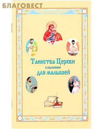 Таинства Церкви в изложении для малышей ( Русский Хронографъ, Москва -  )