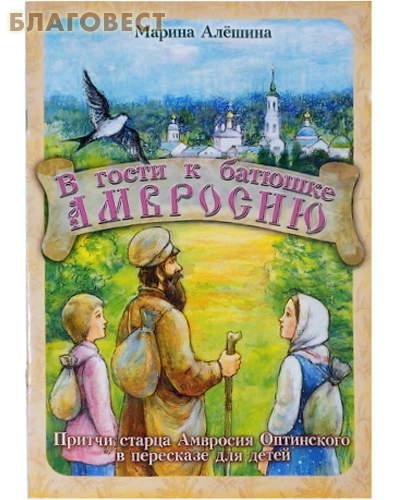 В гости к батюшке Амвросию. Марина Алёшина ( Приход храма Святаго Духа сошествия -  )