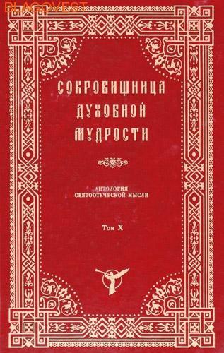 Сокровищница духовной мудрости. Антология святоотеческой мысли. Том Х