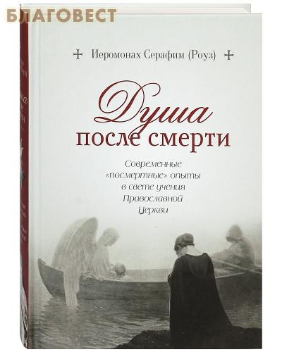 Душа после смерти. Иеромонах Серафим (Роуз)