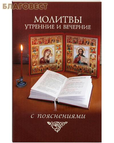 Молитвы утреннние и вечерние с пояснениями