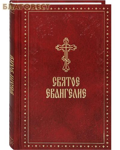 Святое Евангелие (слова Спасителя выделены жирным шрифтом)