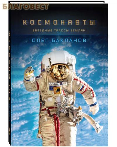Космонавты. Звездные трассы землян. Олег Бакланов