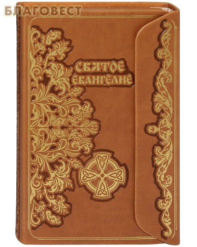 Святое Евангелие, золотой обрез, с магнитным клапаном (кожаная обложка)