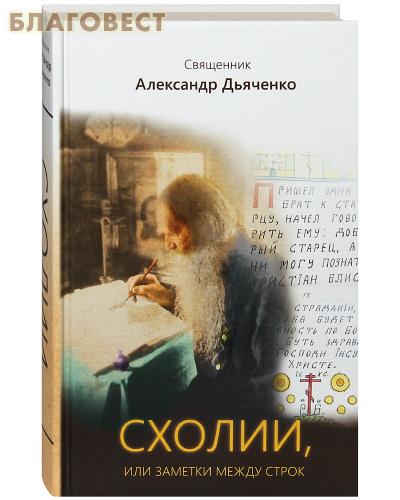 Схолии, или заметки между строк. Священник Александр Дьяченко