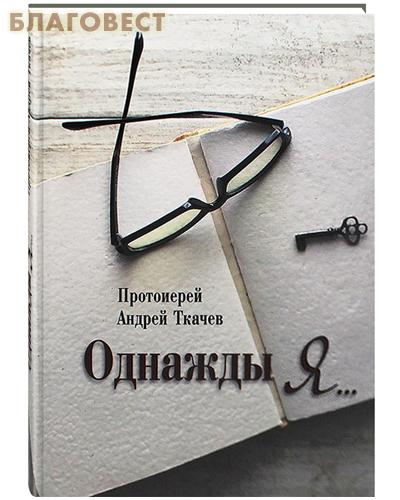 Однажды я... Протоиерей Андрей Ткачев