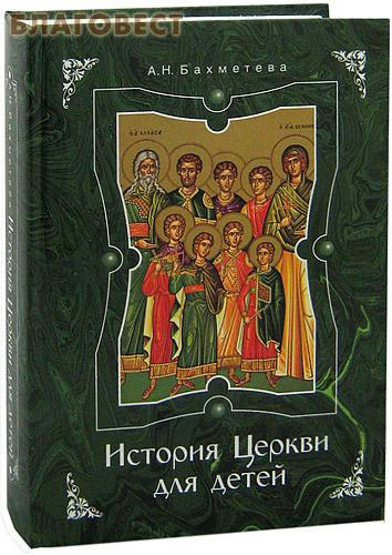 История Церкви для детей. А.Н. Бахметева