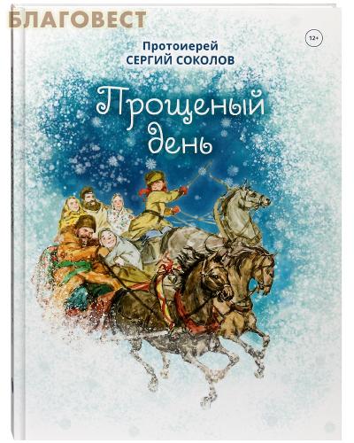 Прощеный день. Протоиерей Сергий Соколов