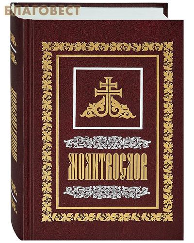 Молитвослов. Русский шрифт ( Саратовской епархии -  )