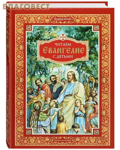 Читаем Евангелие с детьми. Эдуард Качан