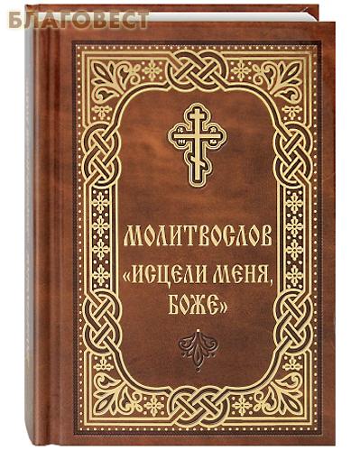 Молитвослов «Исцели меня, Боже». Карманный формат. Русский шрифт