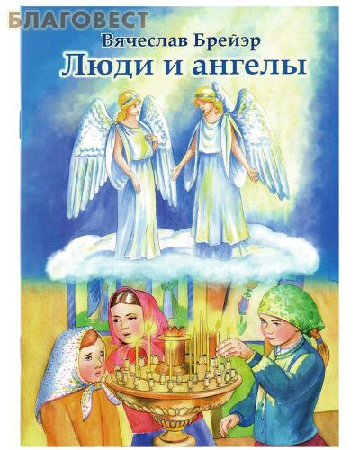 Люди и ангелы. Вячеслав Брейэр
