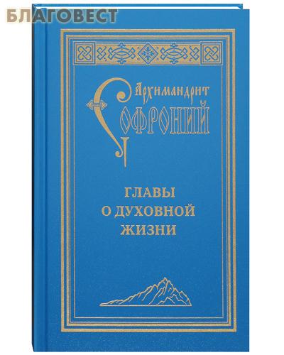 Главы о духовной жизни. Архимандрит Софроний (Сахаров)