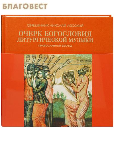 Очерк богословия литургической музыки. Православный взгляд. Священник Николай Лосский