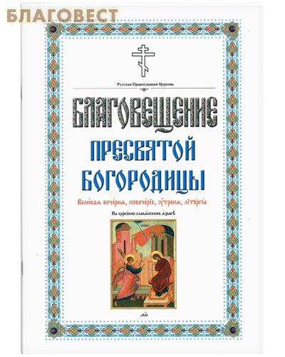 Благовещение Пресвятой Богородицы. Великая вечерня, повечение, утреня, литургия. На церковно-славянском языке