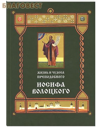 Жизнь и чудеса преподобного Иосифа Волоцкого