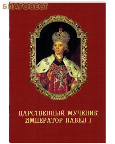 Царственный мученик Император Павел I