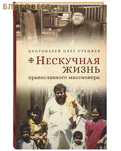 Нескучная жизнь православного миссионера. Протоиерей Олег Стеняев