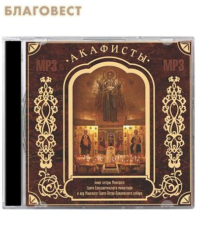 Диск (MP3) Акафисты иконам Богородицы и святым (10 Акафистов). Продолжительность: 8 часов 54 минуты