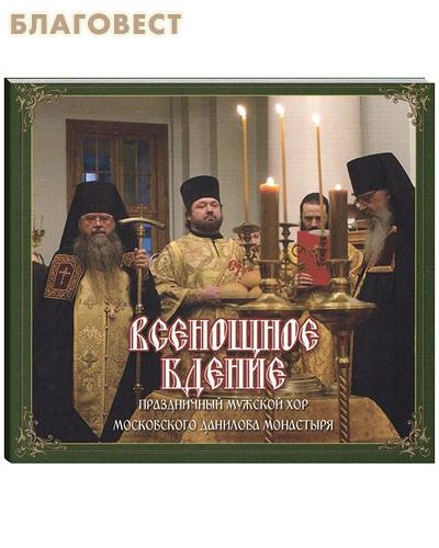 Диск (СD) Всенощное бдение. Праздничный мужской хор Московского Данилова монастыря. Продолжительность: 61 минута