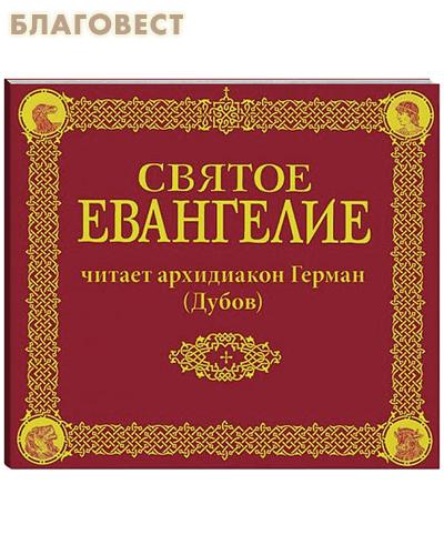 Диск (MP3) Святое Евангелие на церковно-славянском языке. Читатет архидиакон Герман (Дубов)