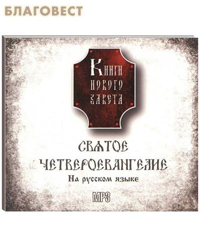 Диск (MP3) Книги Нового Завета. Святое Четвероевангелие. На русском языке. Продолжительность: 11 часов 26 минут