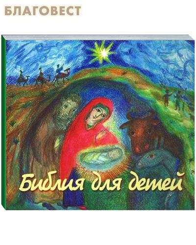 Диск (2MP3) Библия для детей