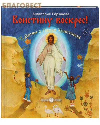 Воистину воскрес! Детям о Пасхе Христовой. Анастасия Горюнова