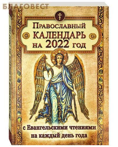 Православный календарь на 2022 год с Евангельскими чтениями на каждый день года