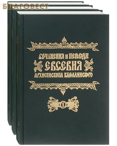 Сочинения и переводы Евсевия архиепископа Карталинского. Комплект в 3-х томах. Репринтное воспроизведение издания 1858 года