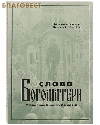 Слава Богоматери. Митрополит Филарет Московский