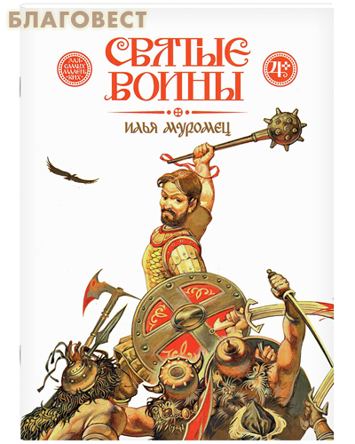 Святые воины. Илья Муромец