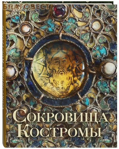 Сокровища Костромы. Альбом