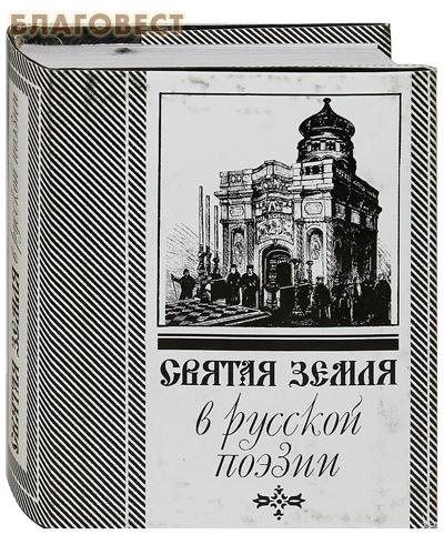 Святая Земля в русской поэзии. Карманный формат
