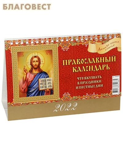 Православный календарь-домик