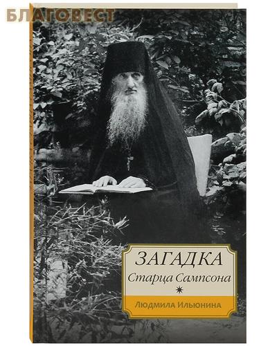 Загадка старца Сампсона. Людмила Ильюнина
