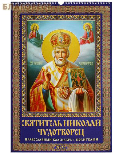 Православный перекидной календарь с молитвами