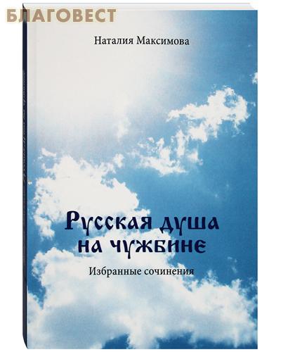 Русская душа на чужбине. Наталия Максимова