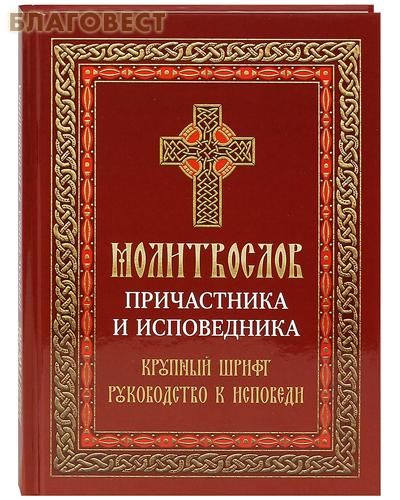 Молитвослов причастника и исповедника. Крупный шрифт. Руководство к исповеди