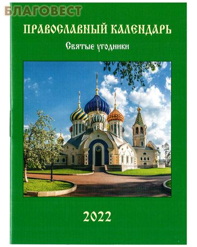 Православный карманный календарь