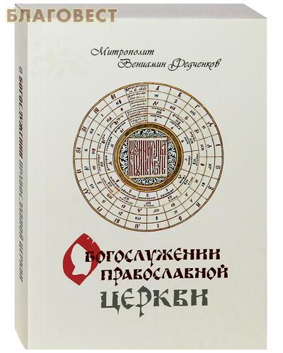 О богослужении Православной Церкви. Митрополит Вениамин Федченков
