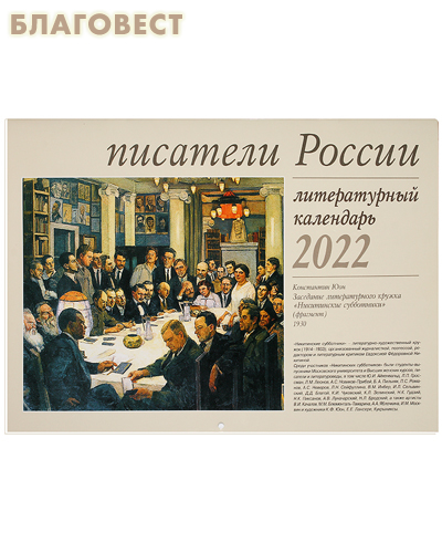 Календарь литературный перекидной Писатели России на 2022 год