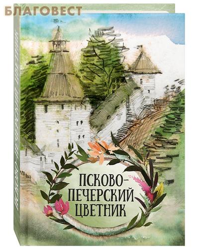 Псково-Печерский цветник. Карманный формат