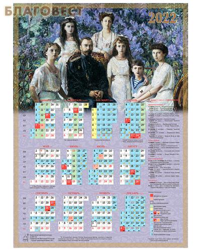 Православный листовой календарь с указанием трапезы на 2022 год
