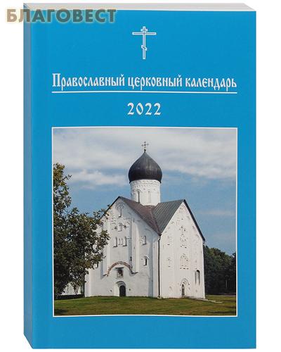 Православный церковный календарь на 2022 год. Малый формат