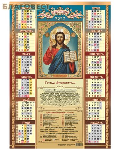 Православный листовой календарь Вседержитель на 2022 год, размер А2, (продается упаковкой по 100 шт)